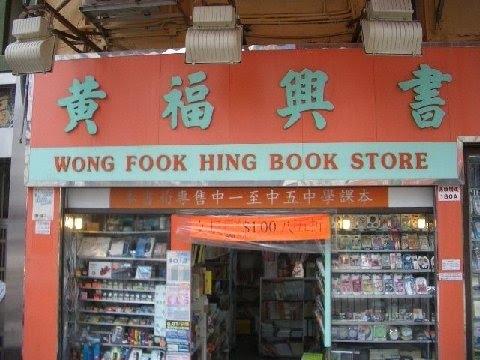 Wong bookstor